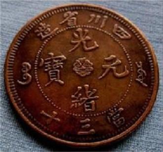 古玩古钱币瓷玉书杂鉴定交易联系我