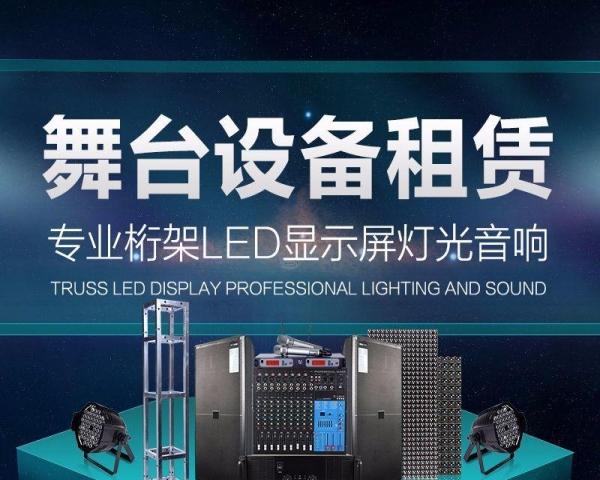 合肥设备专业出租同传设备、音响话筒、高清大屏