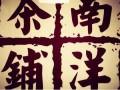 大庆南洋茶铺好喝吗?南洋茶铺广中西路店怎么样?