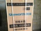 全新未拆封的创维(Skyworth) BCD-升 双门冰箱(炫银