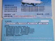 众安交通安心(A)卡众安交通安心A卡中国平安航空保险卡