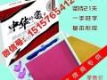 中华好字成,新款微商专供 联创电话 15157654120