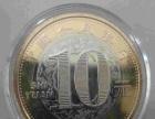 猴年纪念币10个