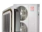 家用空调商业空调