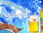 国津啤酒招商加盟