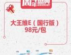 三九妈咪网四周年庆典,国行大王维E98元/包