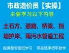 连云港园林预算实操培训道路工程造价学习