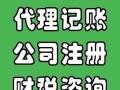 舟山注册公司,香港公司注册,一般纳税人申请,合作社