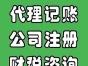 外资公司,代理记账,会计兼职,注册香港公司