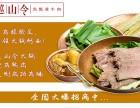 特色火锅加盟店 马瓢黄牛肉火锅成本可控轻松赚钱 全程扶持开店