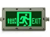 防爆LED应急灯方向指示灯登峰科技优质产品