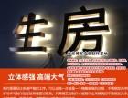 中关村门头发光字文化墙LOGO墙灯箱舞台搭建企事业单位形