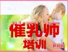 广州番禺哪家催乳师培训中心好-广州番禺催乳师培训