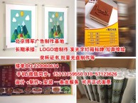 定慧寺广告牌发光字专业制作亚克力发光字
