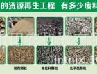 竹粉制粒机 颗粒机生产线设备厂家