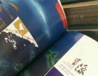 名片 宣传单 画册等设计印刷