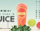 稷迈果奶茶加盟热线