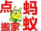 杭州蚂蚁搬家公司拆装服务专业