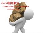 湛江骏奔家具配送安装服务中心