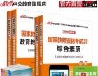 中公国家教师资格证考试用书
