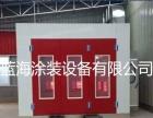 太原蓝海高温烤漆房涂装生产线厂家专业定制汽车烤漆房