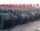 西安电缆回收公司 西安电缆回收厂家 电缆回收什么价格