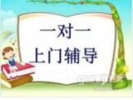 北京一对一家教辅导,北京家教,一对一上门 保证质量