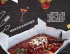 【一纸馋纸包鱼】烤鱼 干锅加盟