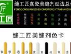 延吉专业瓷砖美缝