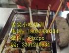 广州白云区越吃越香【长沙臭豆腐】风味炸鸡舌尖小吃教