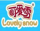 可爱雪加盟费多少可爱雪意式冰淇淋加盟电话多少