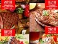 28元海鲜自助牛排西餐厅加盟/初客牛排官网