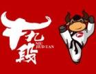 牛九段功夫烤肉加盟 原始纸上烧烤开店 段式烧烤连锁店