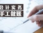唐山会计初级(助理会计师)小班培训招生