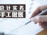唐山会计初级 助理会计师 小班培训招生