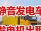 青县发电机出租大型发电机租赁