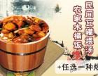木桶饭加盟 特色木桶饭加盟多少钱 木桶饭利润怎么样