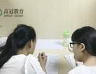 高冠教育深圳南山区小、初、高一对一辅导