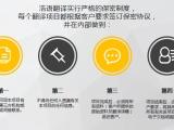 上海12年專注于翻譯服務,簽訂保密協議,100元起