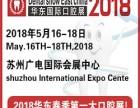 CDE 2018华东国际口腔设备材料展览会暨学术研讨会