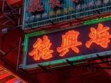 杭州西湖区招牌发光字不亮维修