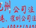代理记账_池州物流公司注册_安庆华诚代办
