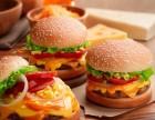 广州汉堡快餐加盟一店多开上百种单品整店输出
