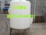 山东三元锥底水箱1000升化工塑料桶1吨锥底储罐搅拌桶