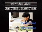 衢州市爱大爱手机眼镜正品多少钱一套,420创业