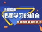中小学 幼儿园教师资格证考试报名条件,华晨教师培训