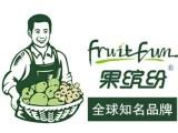果缤纷水果品牌连锁店开放加盟啦