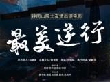 电影较美逆行北京举行看片会
