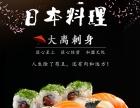 大离刺身日式料理 引进世界先进快餐管理模式!
