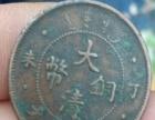 古币、铜币、大清铜币